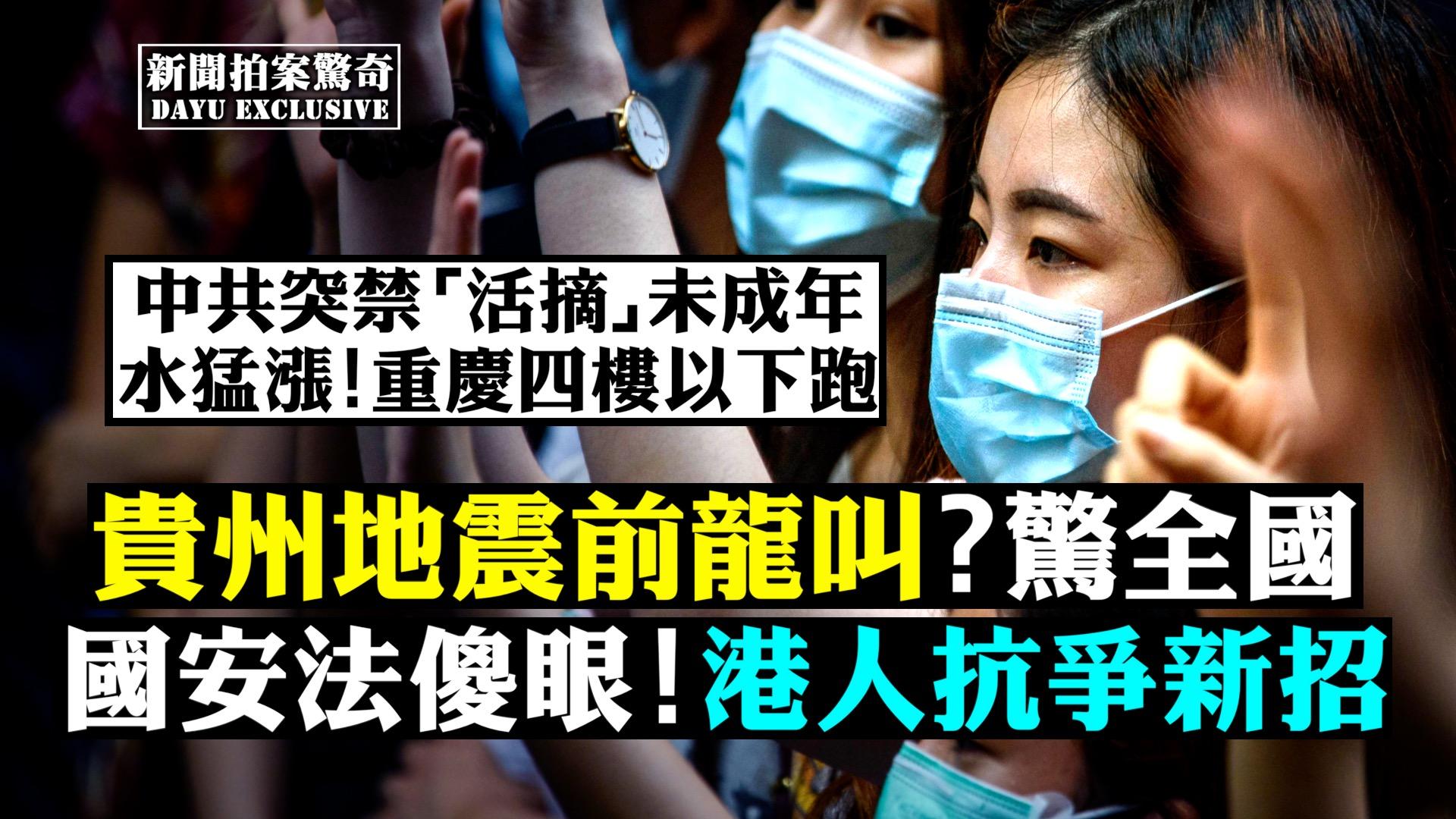 中國連續3場地震,威脅三峽!1號洪水將至;銅鑼灣又現離奇墜樓;少女舉白紙抗議。(新唐人合成)