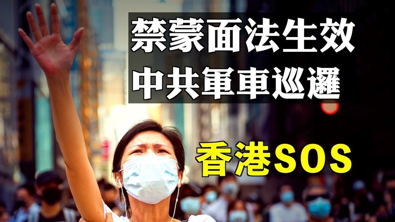 香港《緊急法》上路,禁蒙面開題,瀕戒嚴香港告急!反送中首次全18區同天抗議,再有元朗學生中槍;中共軍車上街;美國議員籲保護港人。(大紀元合成圖)