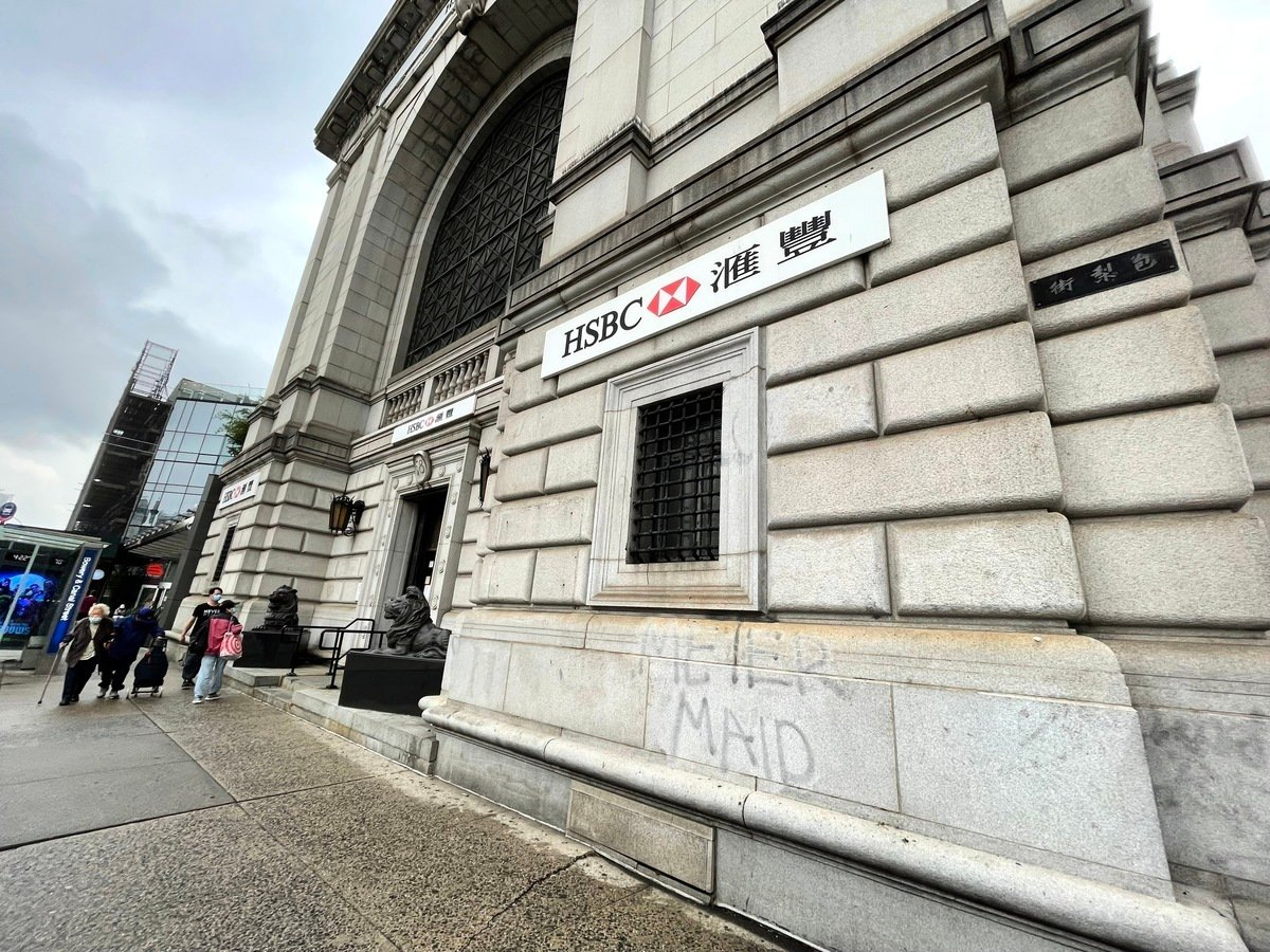 圖為紐約華埠的滙豐銀行。(林丹/大紀元)