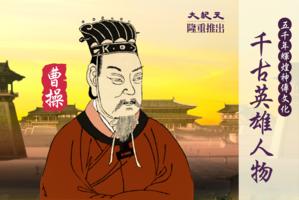 【千古英雄人物】曹操(2) 承預言 出英主