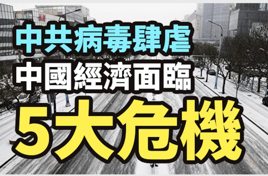 張林:美國疫情越重,中國未來越慘