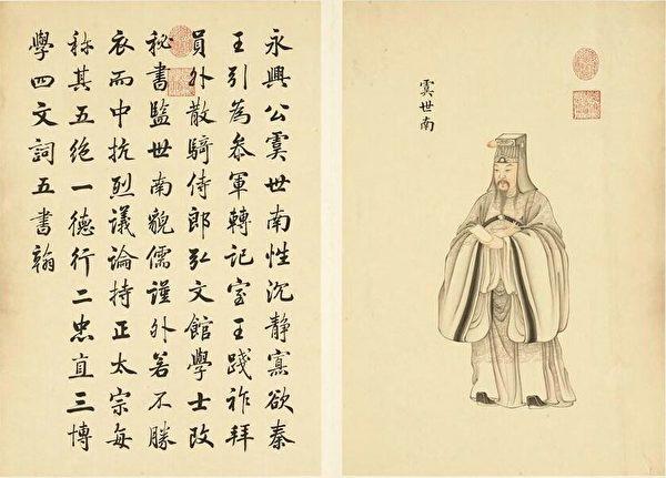 清 沈源《墨妙珠林·虞世南》。(國立故宮博物院提供)