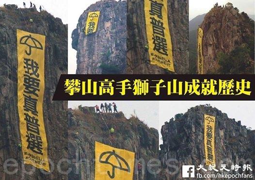 2016年,「香港蜘蛛仔」攀上獅子山頭掛起「我要真普選」巨型條幅,展現香港人爭取民主的毅力與決心。(大紀元)