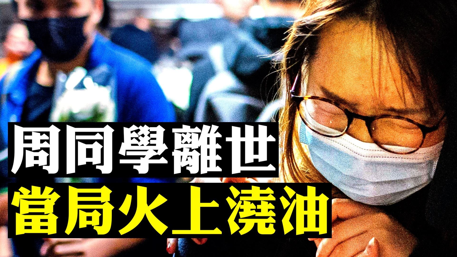香港科大周同學的離世,外界估計會激發更多抗爭活動,港府在同一天,又展開對民主派立法會議員的拘捕行動,此舉極易令局勢升級。(新唐人合成)