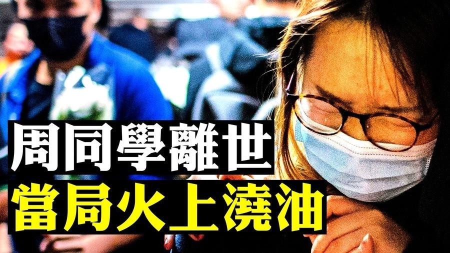 項云:中共為甚麼敢肆無忌憚蹂躪血濺香港