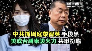 【拍案驚奇】香港大抓捕 中共測各國底線