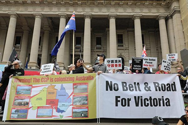 圖為2019年12月15日,墨爾本民眾在市中心州立圖書館(State Library)前舉行抗議集會,抗議維州州長簽署「一帶一路」項目。(Grace Yu/大紀元)