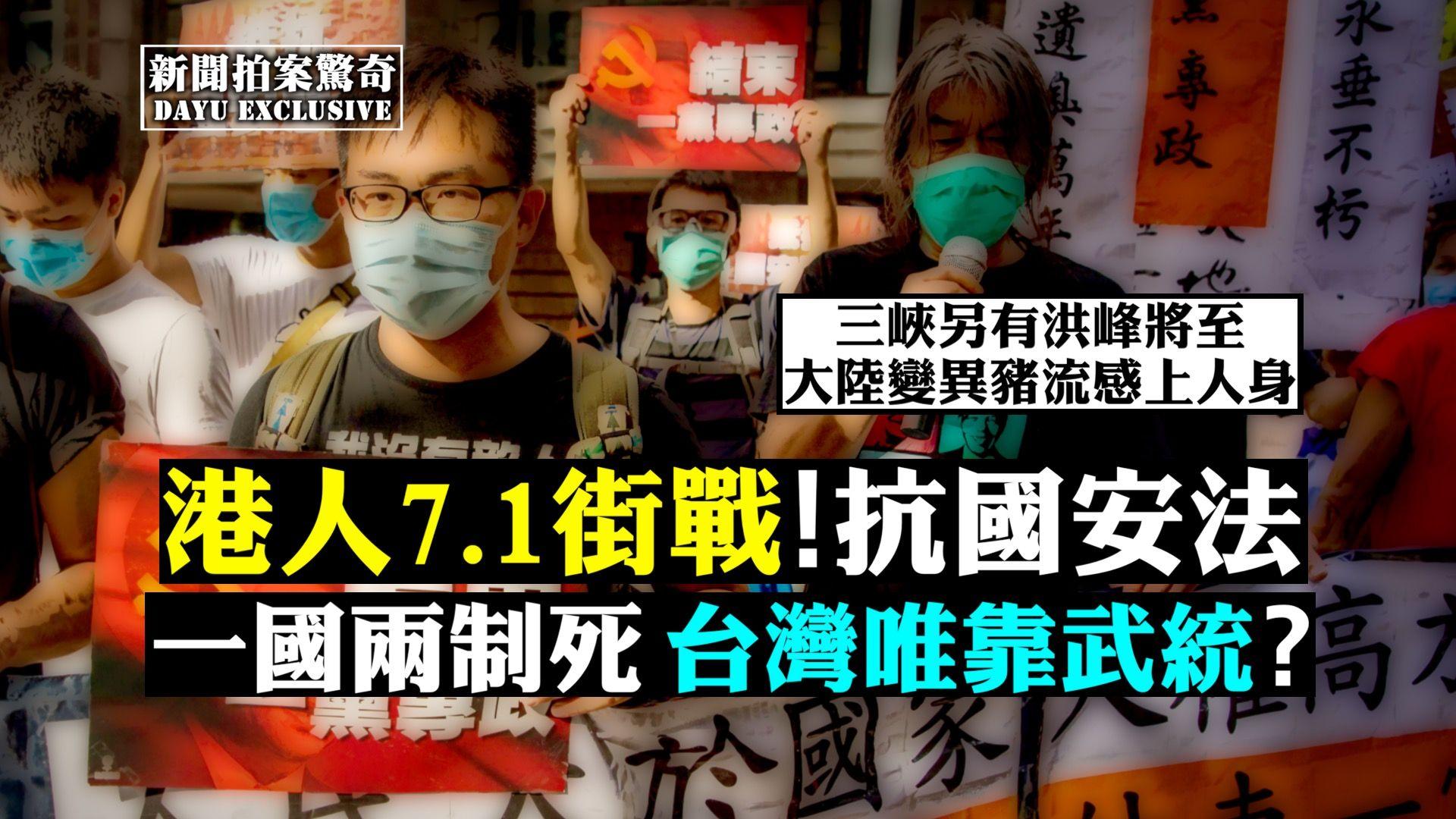 在國安法已經出台的危急關頭,香港人還在社交媒體上互相呼籲,7月1日用自己的方式,走上街頭,靈活抗爭。(新唐人合成圖)