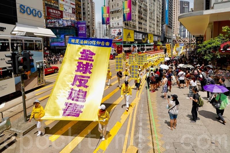 組圖:反迫害二十年 法輪功香港傳真相