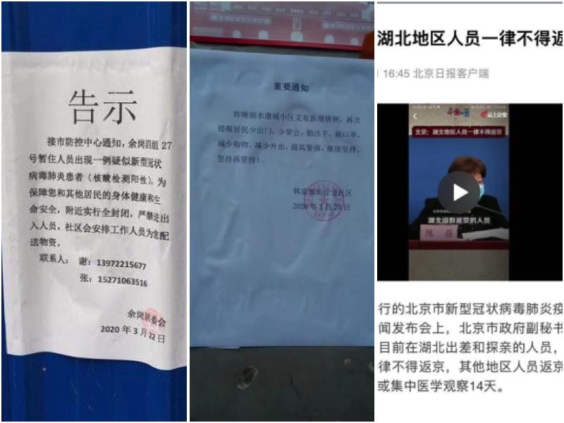 武漢及周邊地區連續四天清零,民間紛紛揭露真相,北京公告露端倪。(大紀元合成圖)