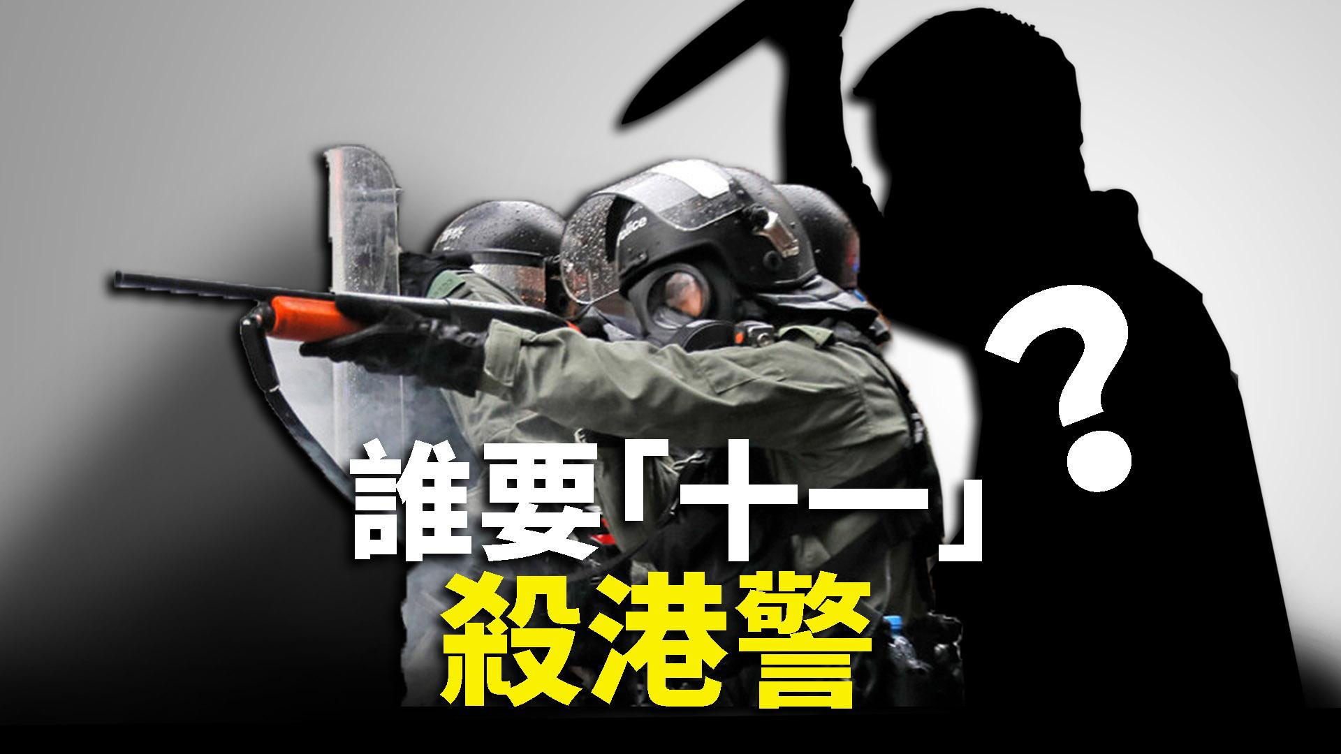 香港親共媒體接連傳出報道,宣稱香港有暴徒要在「十一」當天殺害警察,引起關注。(大紀元合成)