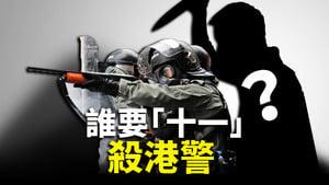 袁斌:「香港暴徒的酬勞」?十足的驚天大謊!