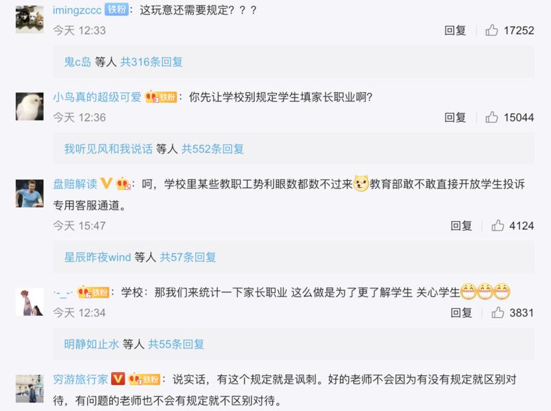 中共教育部擬定學校不得歧視學生 網民吐槽
