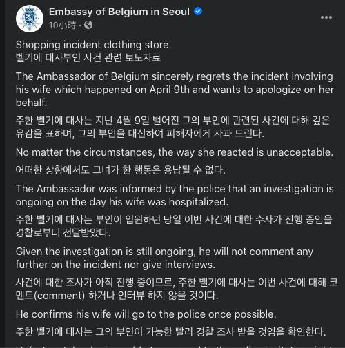 2021年4月22日,比利時駐南韓大使館在官方面書上發新聞稿。(面書截圖)