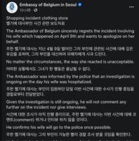 中國籍妻掌摑店員 比利時駐韓大使斥行為無法容忍並道歉
