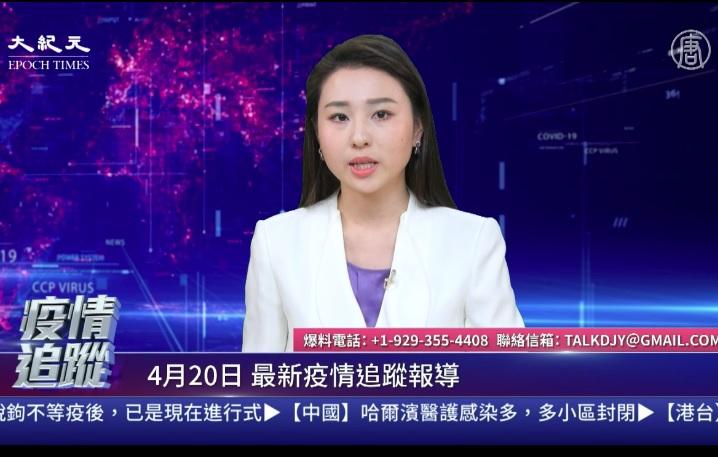 歡迎收看新唐人、大紀元4月20日的「中共病毒追蹤」每日聯合直播節目。(大紀元)