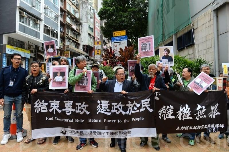 2020年1月17日,支聯會、社民連等,聯同香港及台灣兩地共22個團體至中聯辦聲援被捕人士,譴責當局的濫捕行為。(宋碧龍/大紀元)