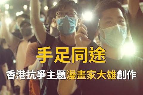《大紀元時報》和《新唐人電視台》聯合推出挺港新歌——《手足同途》粵語歌。(影片截圖)