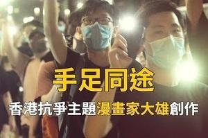 《手足同途》撐香港 大紀元、新唐人推新歌
