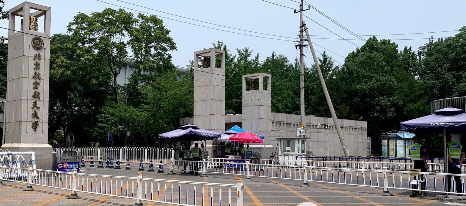 圖為北京航空航天大學校門口。(大紀元)