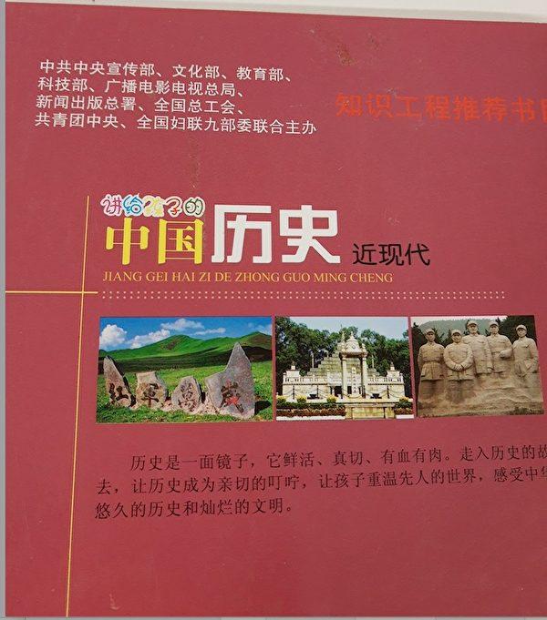 中共宣傳部、教育部等主辦的近現代歷史書,此圖為書的封面。(私人提供,於2020年10月在慕尼黑國際青少年圖書館拍攝。)