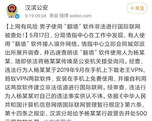 陝西安康楊某某因為翻牆,而被罰款500元。(網頁截圖)