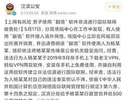 陸男翻牆被罰五百元 網民:應抓中共發言人
