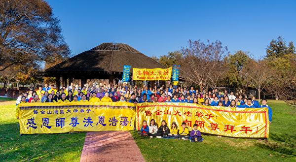 三藩市法輪功學員祝賀李洪志師父新年快樂。(大紀元)