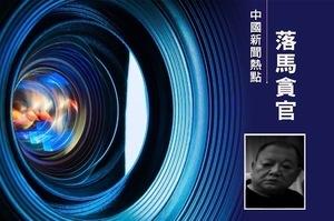 北京「土皇帝」村官被判無期 擁二十多輛豪車