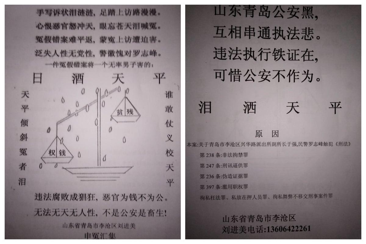 山東青島劉進美女士舉報李滄區公檢法製造冤假錯案,司法不公。(受訪人提供)