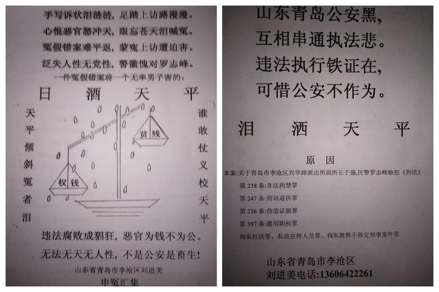 青島李滄區法院被指造假案 凶手逍遙反索賠