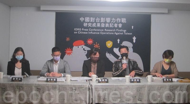 台灣民間研究團隊IORG於3月5日舉行「中國對台影響力作戰研究成果發表」記者會,由左至右為IORG執行秘書兼研究員李可心、IORG共同主持人游知澔、IORG研究主任嚴婉玲、立委林昶佐、台灣媒體觀察教育基金會行政總裁滕西華。(鍾元/大紀元)