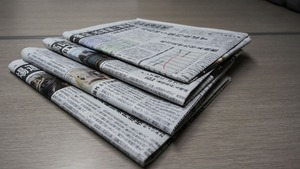 日本報紙的加密廣告 暗藏感人的訊息