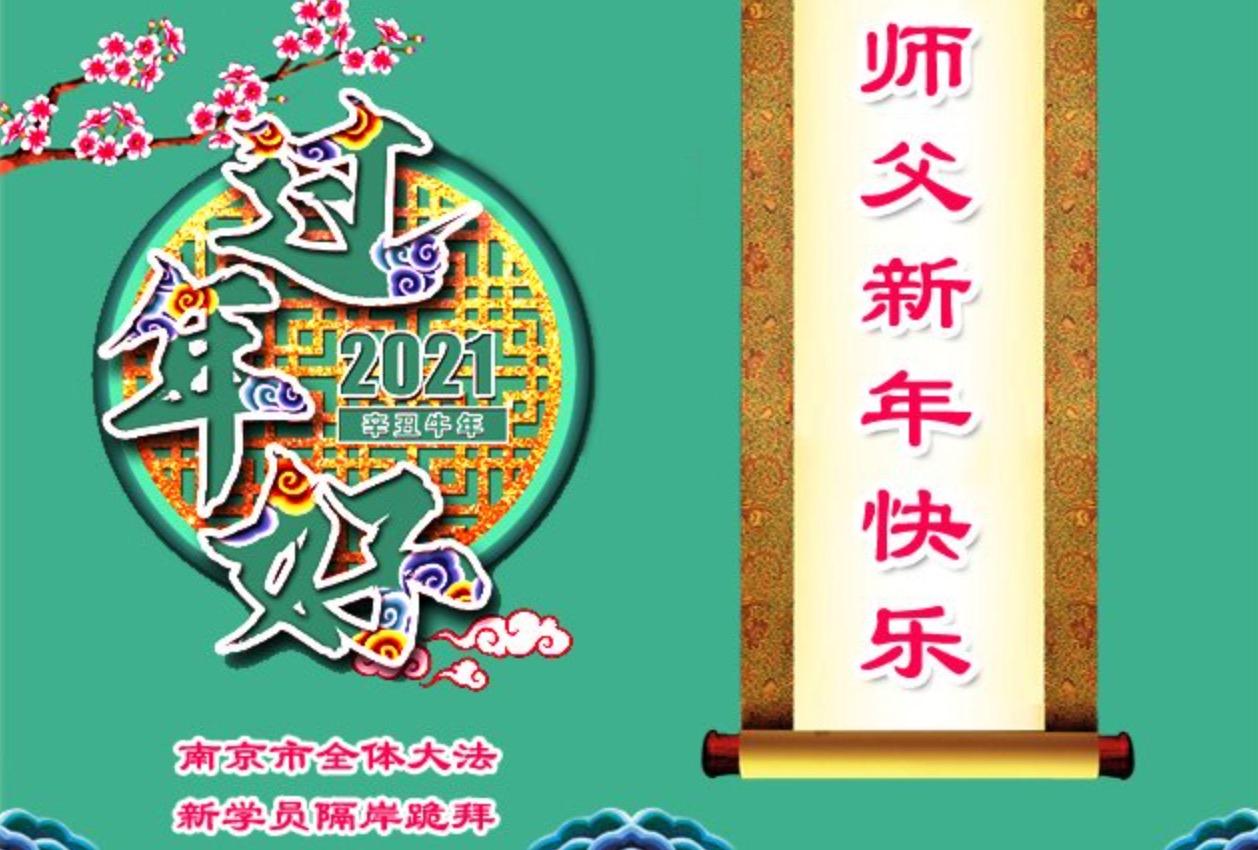 2021年2月大陸修煉法輪功的新學員恭祝李洪志師父新年快樂。(明慧網)