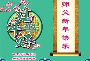 謝師恩 大陸法輪功新學員祝李洪志師父新年好