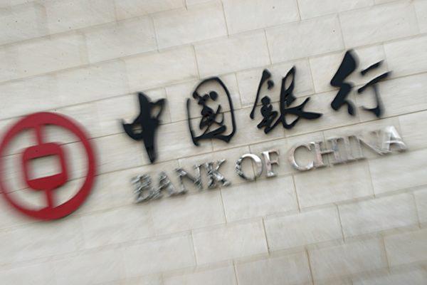 信用債風波不斷,中共央行開展投放9,500億元MLF操作。(AFP/Getty Images)