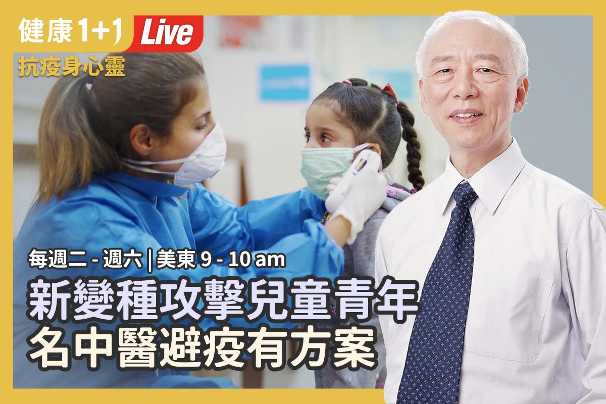 新變種攻擊兒童青年,名中醫避疫有方案。(健康1+1/大紀元)