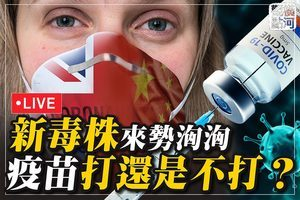 【橫河直播】新毒株來勢洶洶 疫苗打還是不打