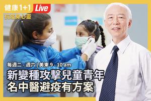 【直播】新變種中共病毒攻擊兒童青年 名中醫避疫有方案