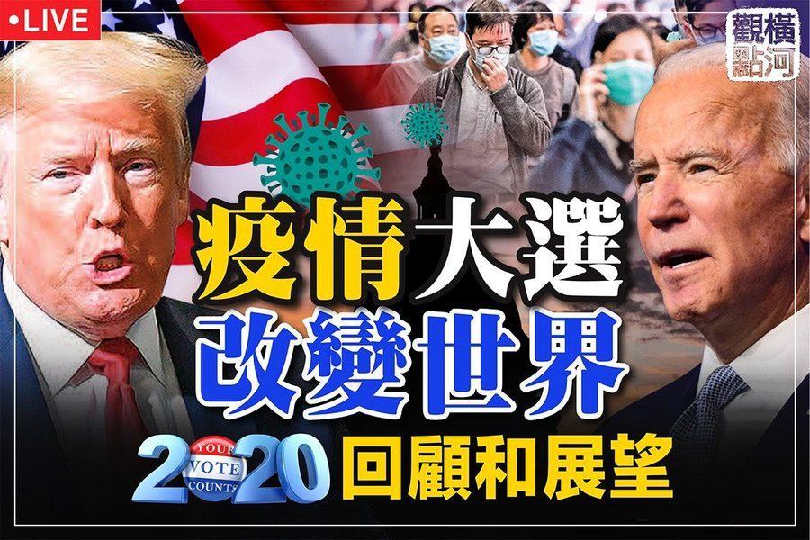 【橫河直播】疫情改變世界 2020回顧和展望