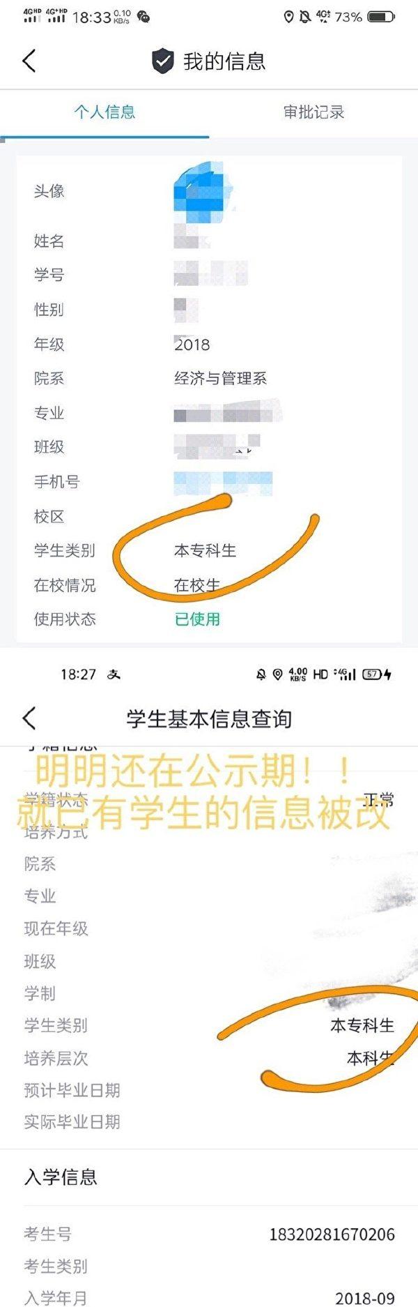 江蘇和浙江發文件稱暫停獨立學院改制,但有學生發現自己的基本信息已經被改。(微博截圖)