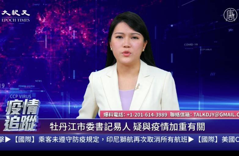 歡迎收看新唐人、大紀元6月4日的「中共病毒追蹤」每日聯合直播節目。(大紀元)