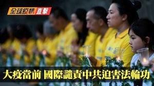 【全球疫情直擊】4.25 國際譴責中共迫害法輪功