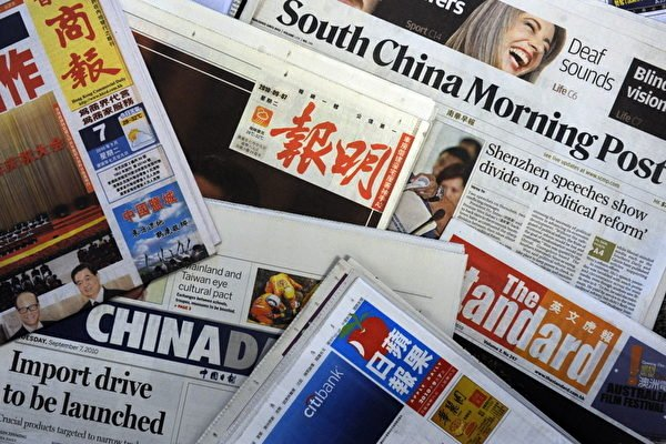 港大民意研究計劃調查指出,有54%市民認為香港新聞傳媒有自我審查,這一數字是1997年以來新高。(MIKE CLARKE/AFP/Getty Images)