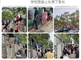 大陸開學日 網民調侃:學校圍牆「長滿家長」