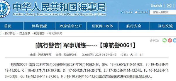 中共海事局2021年8月4日、12日連續發布航行警告,宣布中共在南海連續開展軍事演習,禁區內禁止船舶駛入。(中共海事局官網截圖)