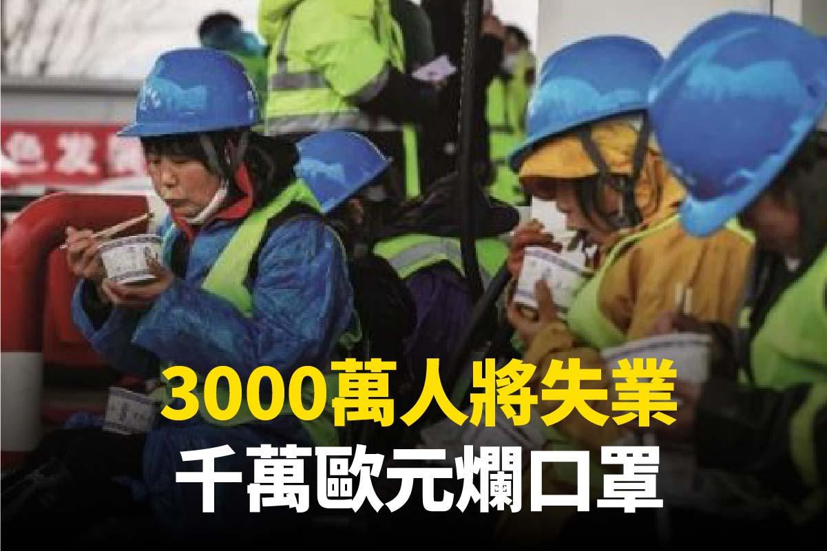 分析師預估,由於復工受阻和全球需求急劇下降,中國今年將有近3千萬個工作崗位流失。(大紀元合成)