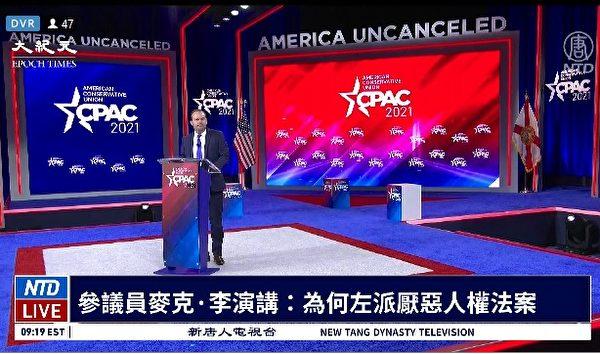 參議員麥克·李(Mike Lee,UL)發言:為何左派討厭人權法案…而我們喜歡它。(影片截圖)