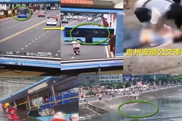 7月7日中午,貴州安順一輛巴士衝進虹山水庫,司機故意製造事故。(影片截圖)