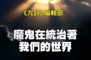 魔鬼在統治著我們的世界(12)——政治篇(上)(1)